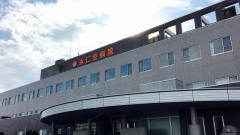 永仁会病院