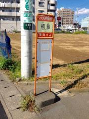 「槙島」バス停留所