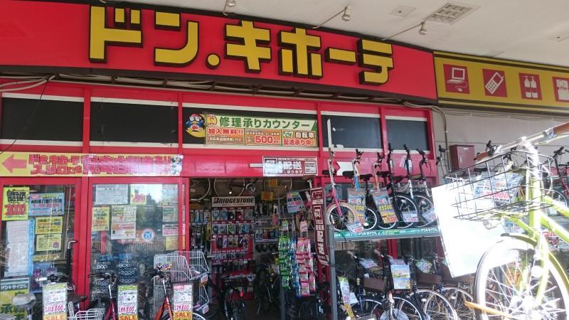 ドン・キホーテ BIGFUN平和島店