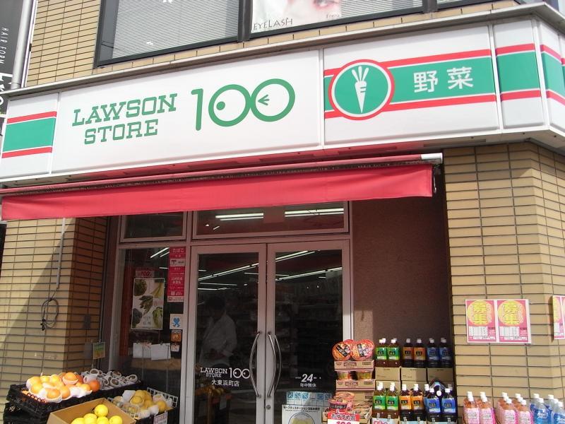 ローソンストア100 大東浜町店_施設外観