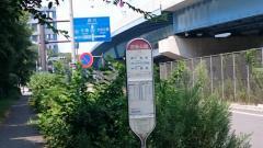 「野鳥公園」バス停留所