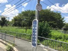 「三栗府営住宅前」バス停留所
