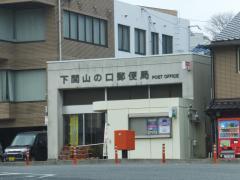 下関山の口郵便局