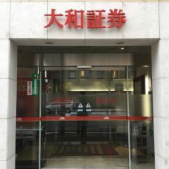 大和証券株式会社 横浜支店