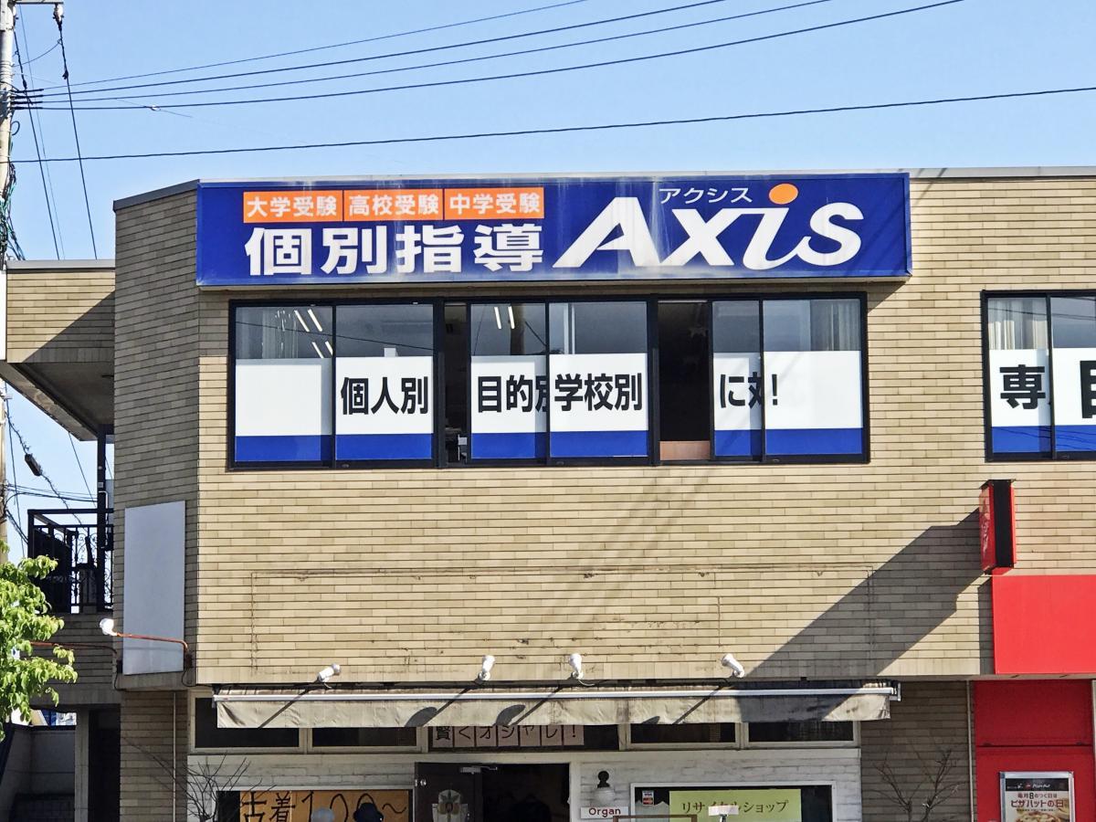 個別指導Axis 帯山校_施設外観