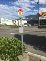 「小原田二丁目」バス停留所
