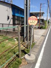 「生実学校下」バス停留所
