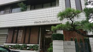 ヌマタ歯科医院