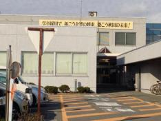 ハローワーク秋田