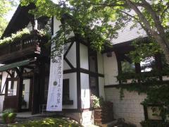 萌木の村博物館ホール・オブ・ホールズ