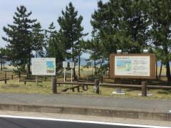 長垂海浜公園