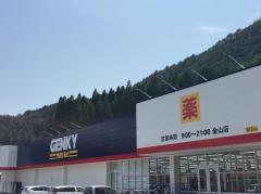 ゲンキー金山店