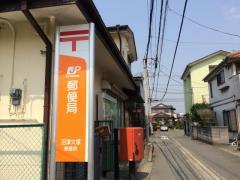 沼津大塚郵便局