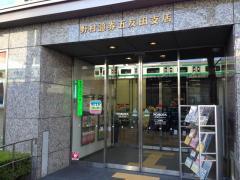 野村證券株式会社 五反田支店