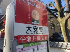 「大安寺」バス停留所