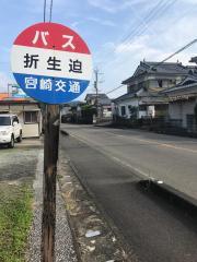 「折生迫」バス停留所