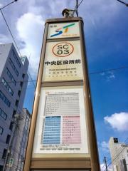 中央区役所前駅