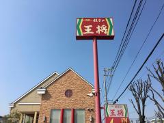 餃子の王将大蔵谷店
