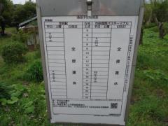 「東飯給」バス停留所
