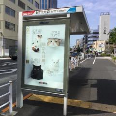 「NTT大森」バス停留所