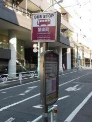 「猿楽町」バス停留所