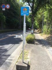「中之庄南口」バス停留所