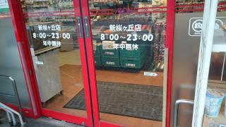 まいばすけっと新桜ヶ丘店