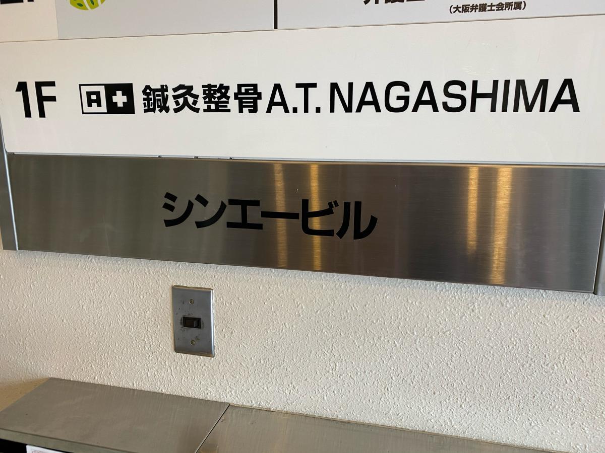 鍼灸整骨A.T.NAGASHIMA