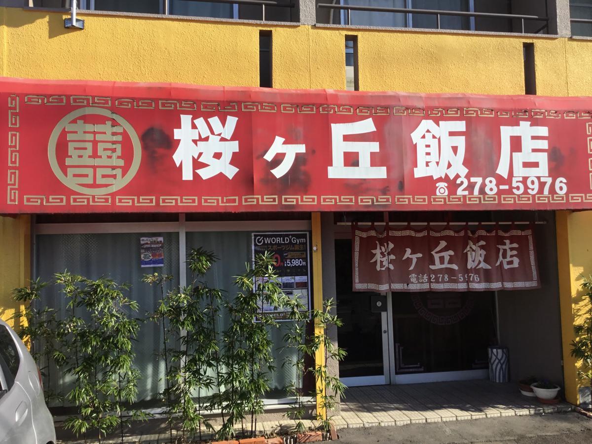 桜ケ丘飯店_施設外観
