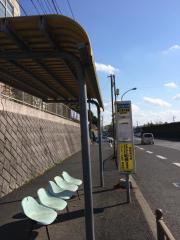 「星ケ峯交番前」バス停留所