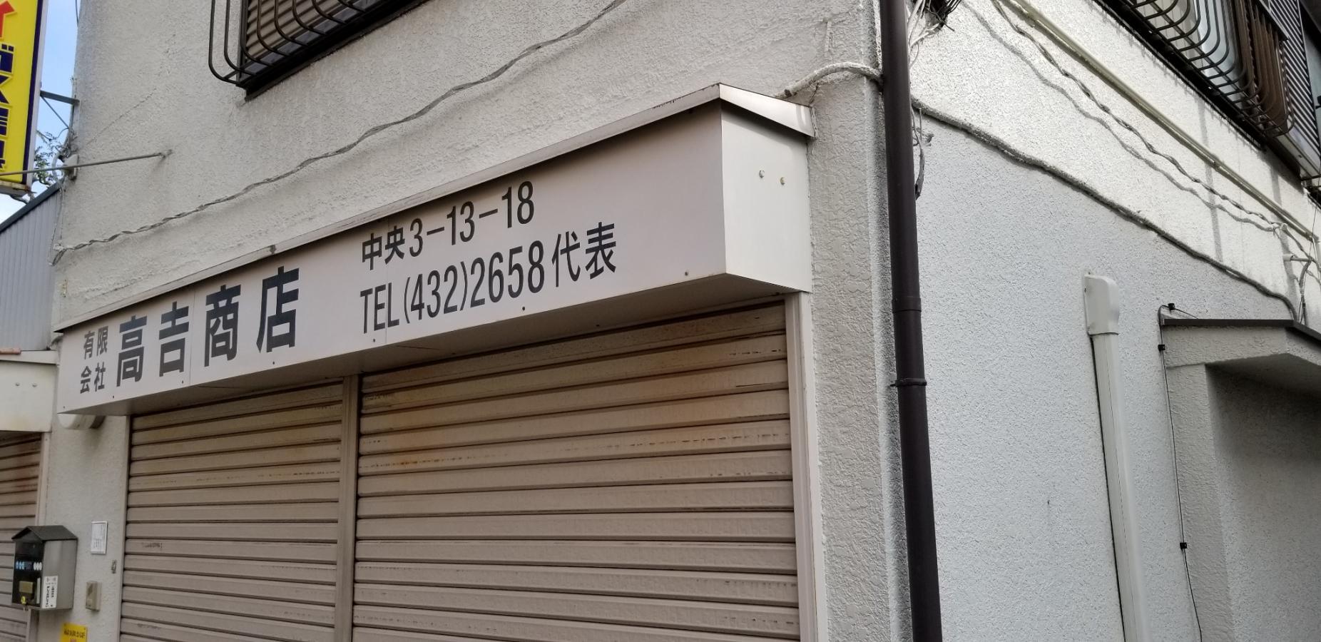 有限会社高吉商店_看板