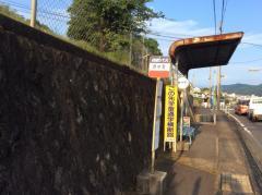 「野中町」バス停留所
