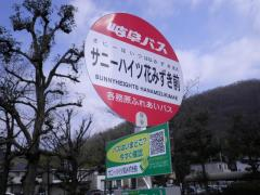 「サニーハイツ花みずき」バス停留所