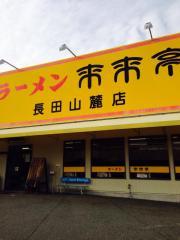 来来亭 長田山麓店