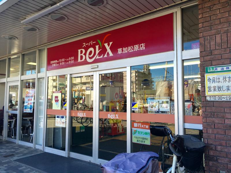 ザ・ダイソー 草加松原店