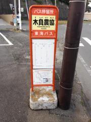 「木負農協」バス停留所