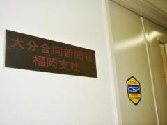 大分合同新聞社福岡支社