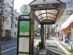 「本駒込三丁目」バス停留所