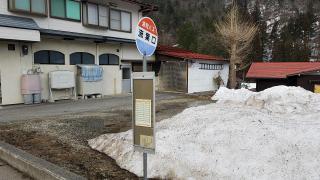 「流葉口」バス停留所