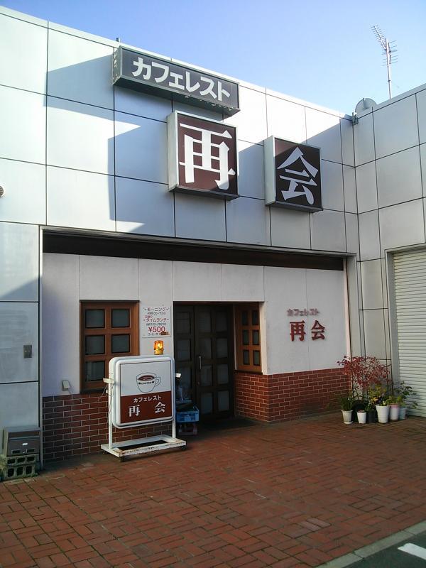 カフェレスト再会_施設外観