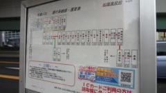 「松蔭高校前」バス停留所