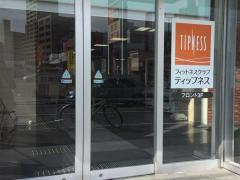 ティップネス 上飯田店