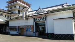 かごしま旅の駅 魔猿城