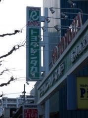 トヨタレンタリース神戸阪神西宮駅前店