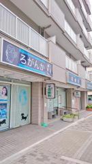 呂眼科医院