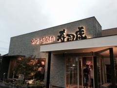 寿司虎新別府店