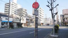「新栄三丁目」バス停留所
