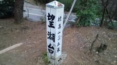 卯辰山望湖台