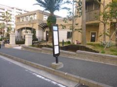 「レイディアントシティカルティエ2前」バス停留所