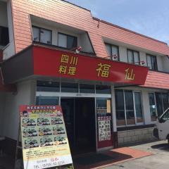 福仙四川料理